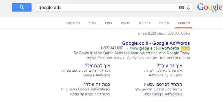איך להציג פרטים נכונים בפרסומות גוגל