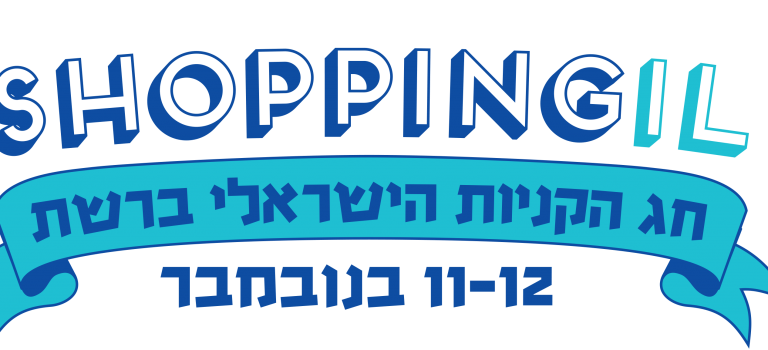 מתכוננים לShopping IL- חגיגת הקניות הגדולה אונליין!