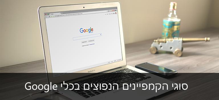 סקירת על – סוגי הקמפיינים הנפוצים בכלי Google