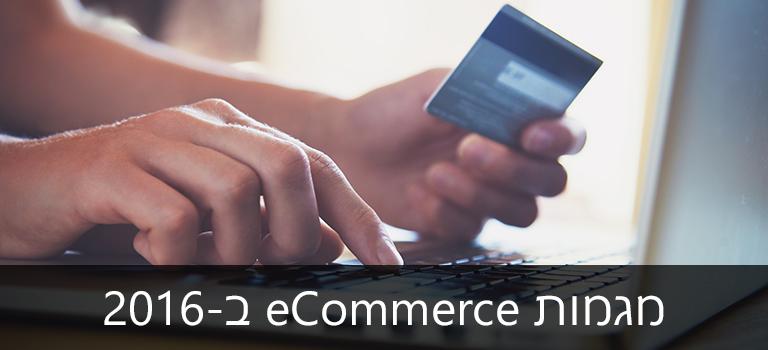 מגמות eCommerce ב-2016