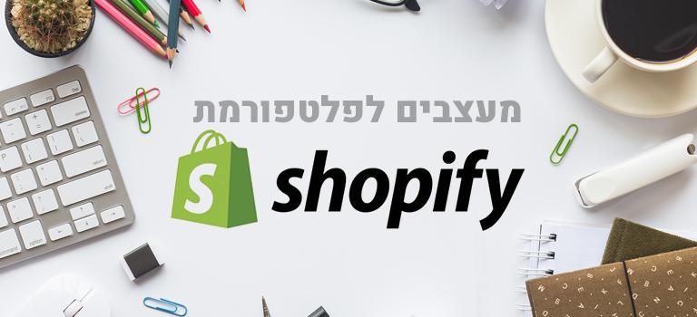 שלב אחרי שלב: 5 טיפים לעיצוב UX/UI באתרי Shopify